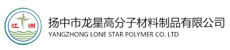 扬中市钱柜注册高分子cai料制品有限gong司